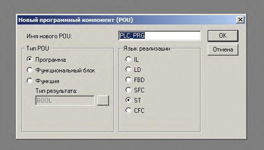 Рис.9 - Главная программа проекта, настройка. ПЛК100