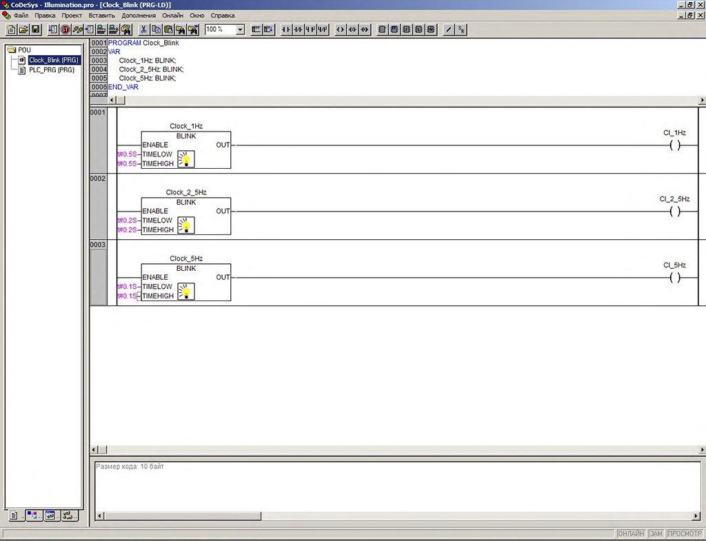 Рис.14 - Функциональный блок Clock_Blink на языке LD. ПЛК100