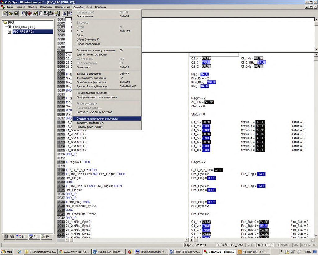 Рис.15 - Создание загрузочного проекта. ПЛК10