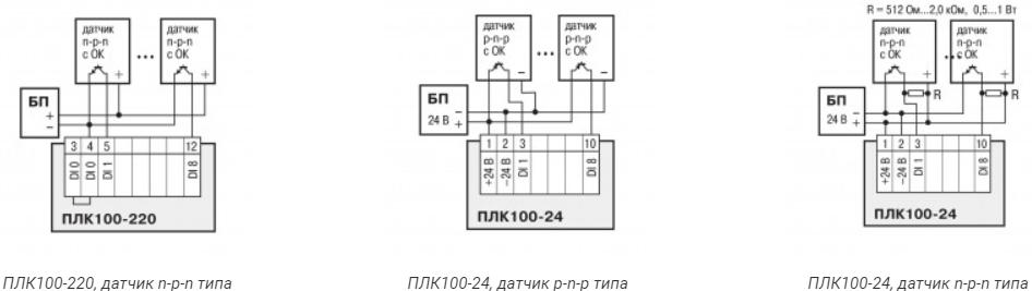 Схемы подключения к ПЛК100 дискретных датчиков с полупроводниковым выходным каскадом