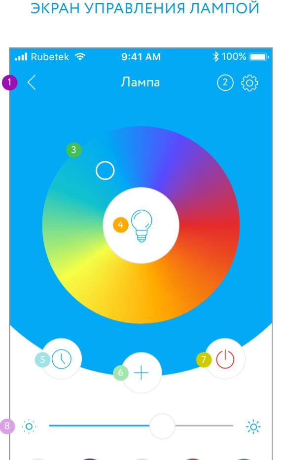 Управление умной Wi-Fi лампочкой RUBETEK RL-3103