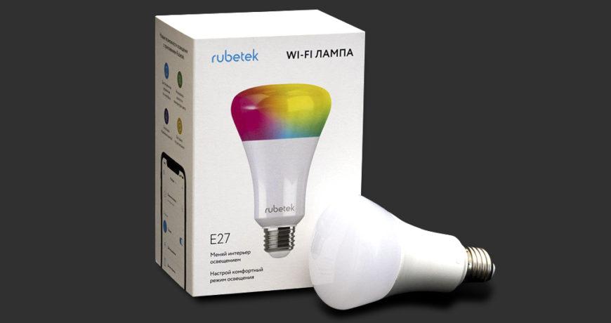 Варианты управления умными лампами и бытовыми приборами в умном доме на базе Rubetek
