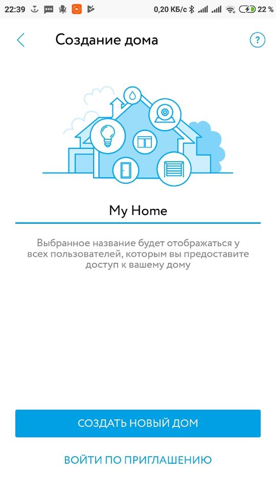 Рис. 9 — Создание нового дома