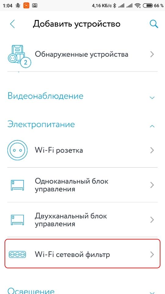 Рис. 12 — Выбор пункта «Wi-Fi сетевой фильтр»