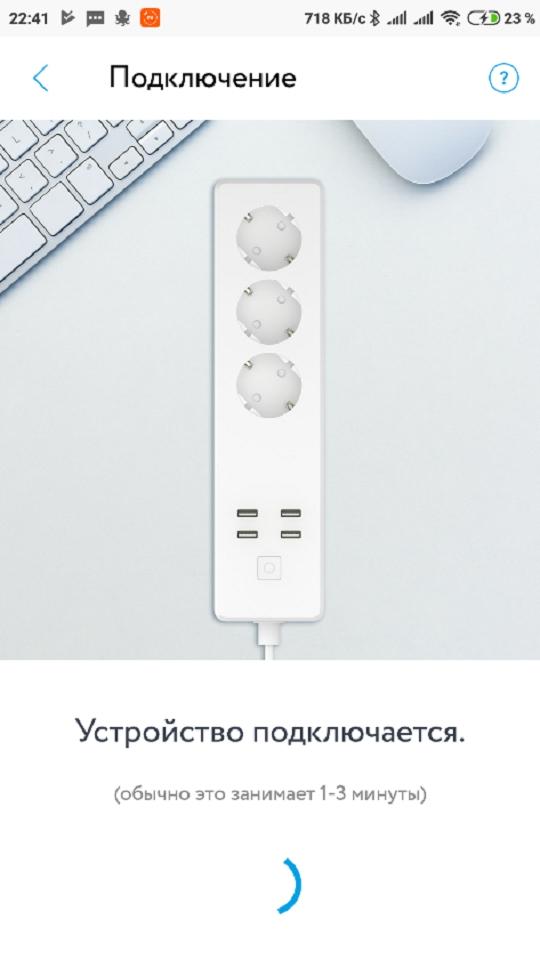 Рис. 15 — Подключение Wi-Fi сетевого фильтра
