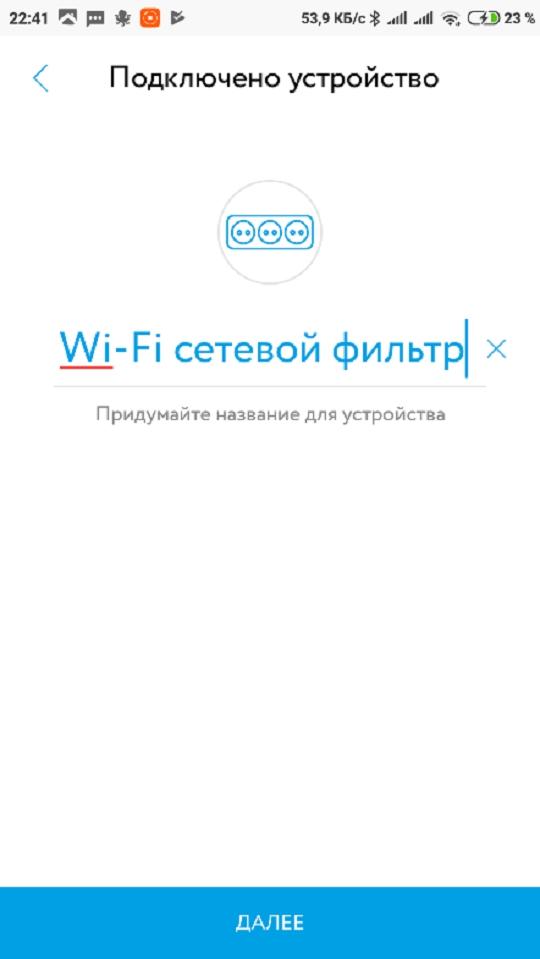 Рис. 16 — Указываем название для Wi-Fi сетевого фильтра