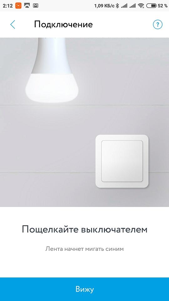 Рис. 24 — Активация подключения умной Wi-Fi-лампы