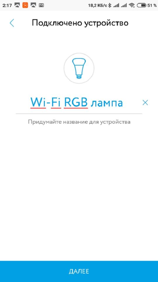 Рис. 26 — Задайте название для Wi-Fi-лампы