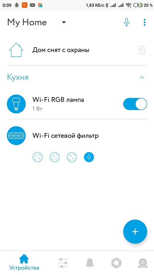 Рис. 28 — Экран дома с подключенными Wi-Fi сетевым фильтром и умной Wi-Fi-лампой