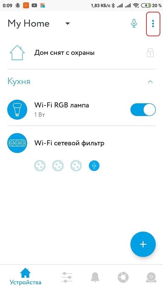 Рис. 29 — Выбор меню приложения на экране дома