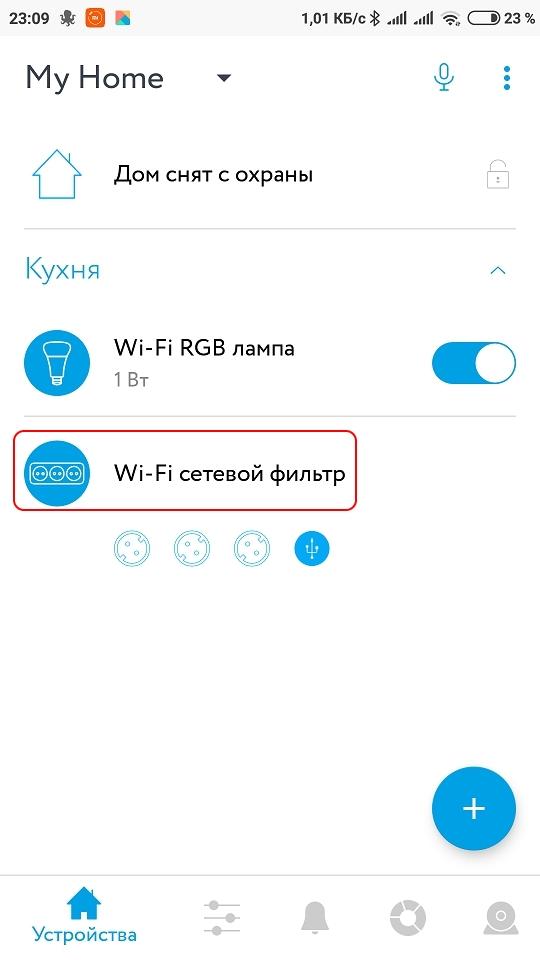 Рис. 40 — Выбор строки «Wi-Fi сетевой фильтр»