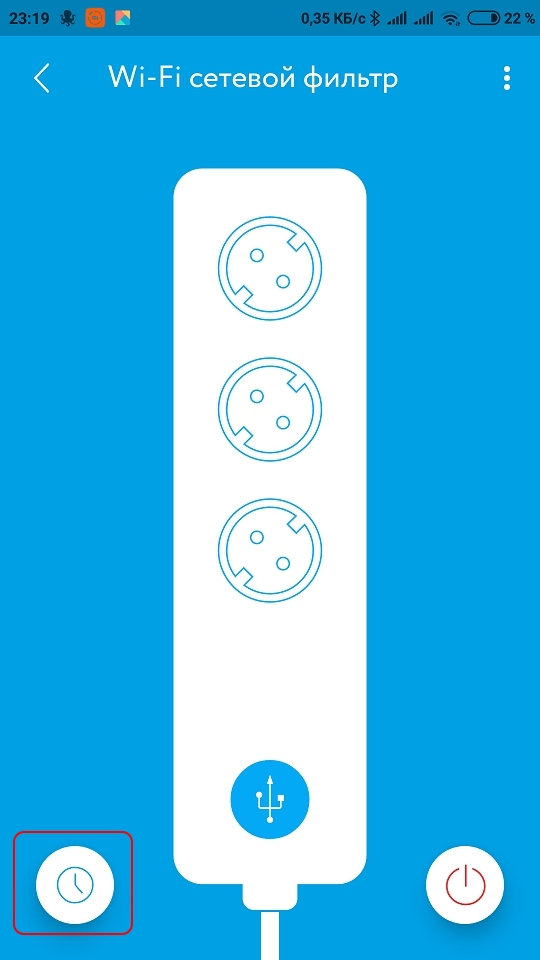 Рис. 41 — Свойства сетевого фильтра. Выбор настройки таймера