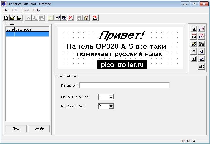 Рис. 12 — Русский текст на OP320-A-S