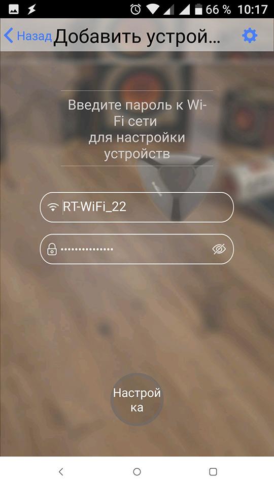 Рис. 9 — Выбор устройства (комплекта)