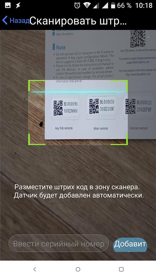 Рис. 12 — Считывание QR-кода для добавления датчика