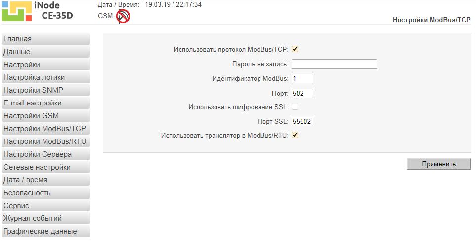 Рис. 14 — Настройка iNode CE-35D в режиме ретранслятора протокола