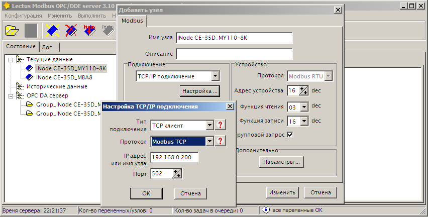 Рис. 15 — Настройка OPC-сервера