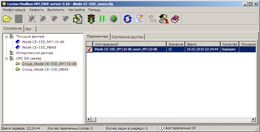 Рис. 16 — Опрос по команде 16 модуля через iNode CE-35D