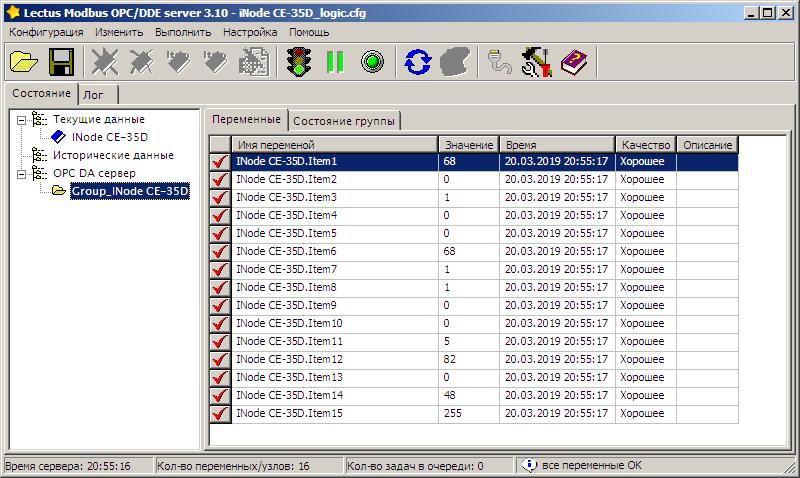 Рис. 25 — Опрос регистров настроек iNode CE-35D