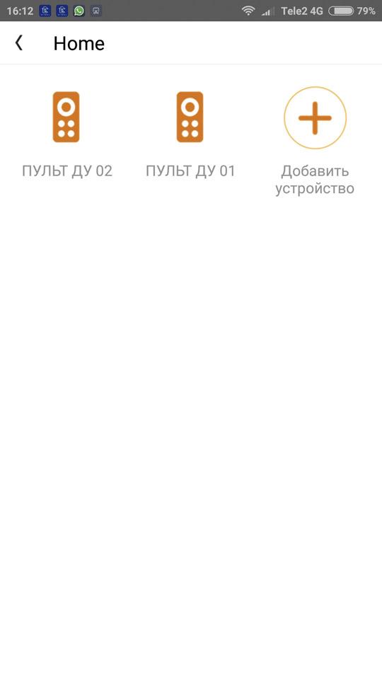 Рис. 27 — Список установленных пультов