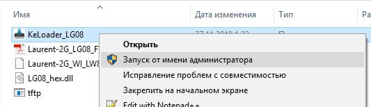 Рис.14 - Запуск приложения «KeLoader_LG08.exe»