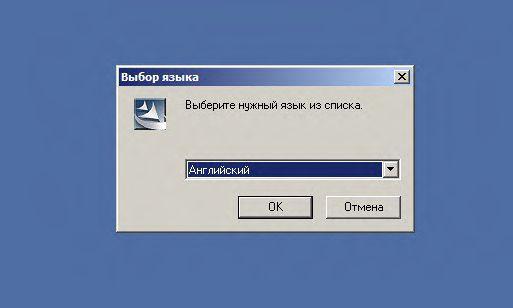 Рис.7 - Выбор языка при установке ПО CODESYSV2.3