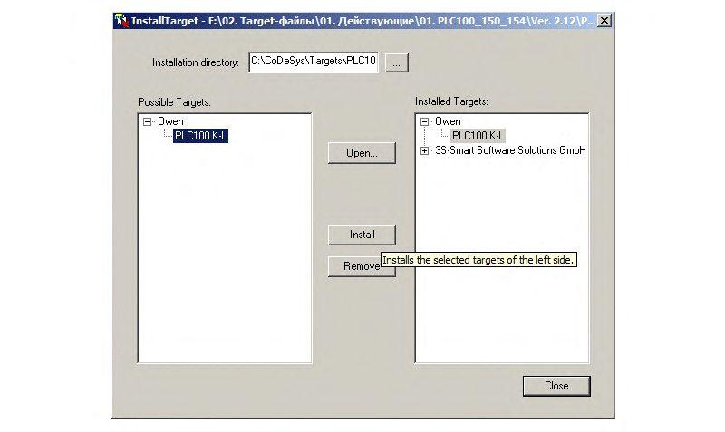 Рис.8 - Установка таргет-файлов ПЛК100