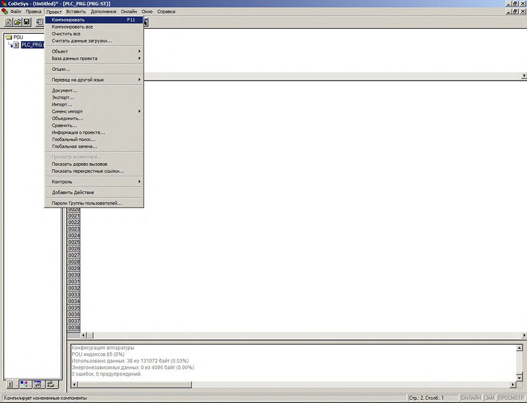 Рис.10 - Компиляция пользовательской программы. ПЛК100