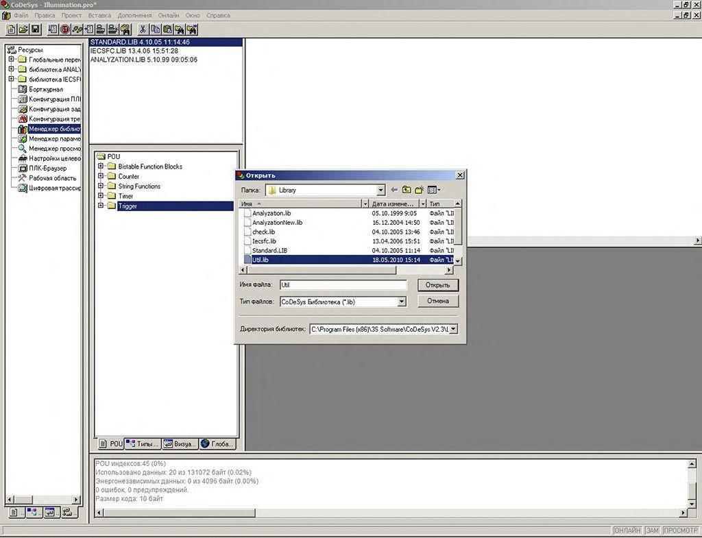 Рис.12 - Выбор файла библиотеки для добавления в проект. ПЛК100