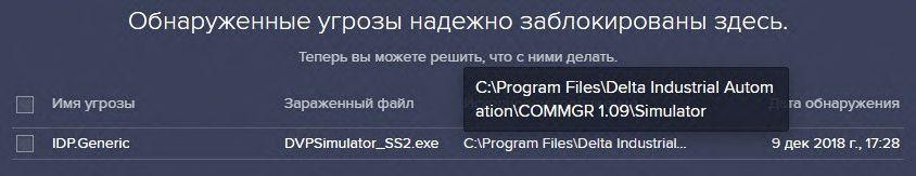 Рис.7 - Антивирус заблокировал программу-симулятор