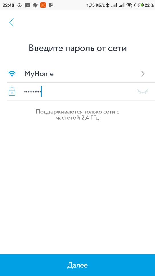 Рис. 13 — Указываем пароль для сети Wi-Fi