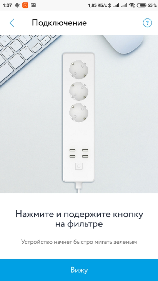 Рис. 14 — Активация режима подключения Wi-Fi сетевого фильтра