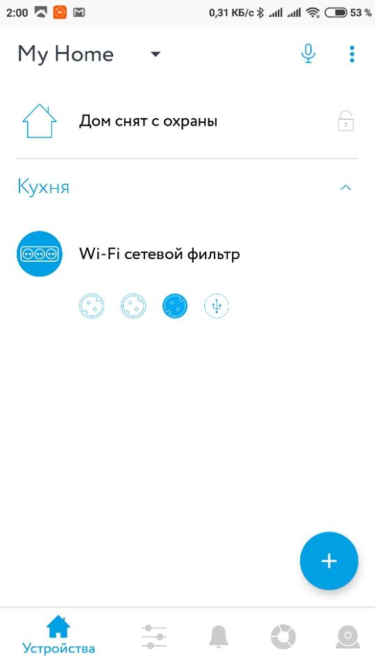 Рис. 19 — Экран дома с добавленным Wi-Fi сетевым фильтром