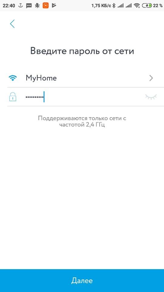 Рис. 23 — Указываем пароль от сети Wi-Fi