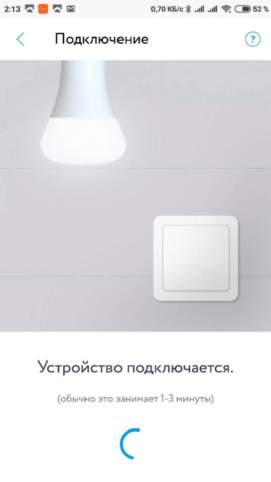 Рис. 25 — Подключение умной Wi-Fi-лампы