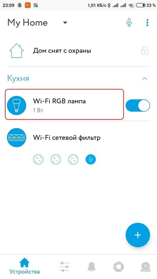 Рис. 34 — Выбор строки «Wi-Fi RGB лампа»