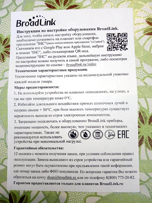 Рис. 3 — Русскоязычное дополнением