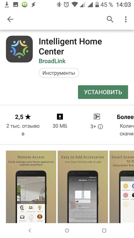 Рис. 7 — Приложение IНC в Google Play