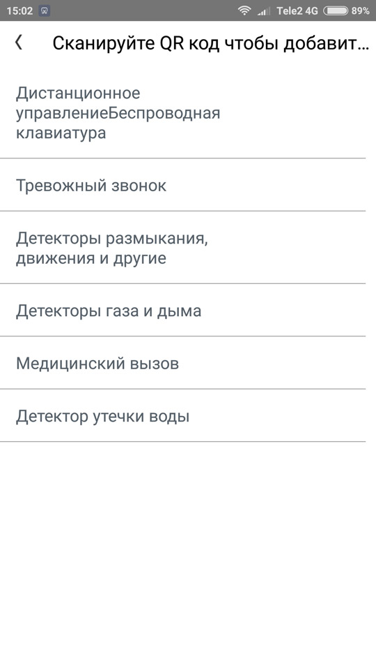 Рис. 13 — Выбор типа датчика