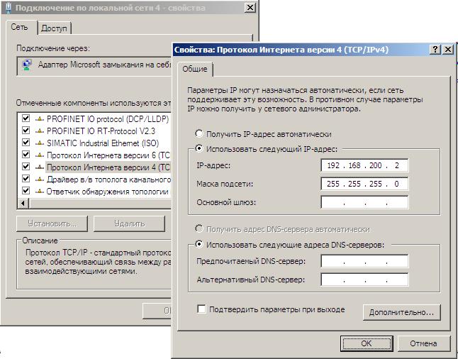 Рис. 1 — Настройка ПК для соединения с iNode CE-35D