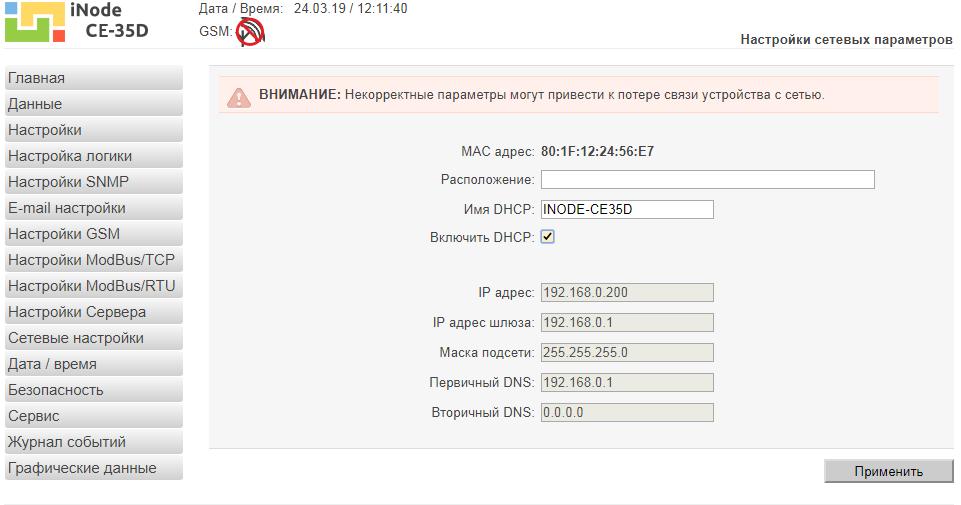 Рис. 2 — Использование DHCP в настройках iNode CE-35D