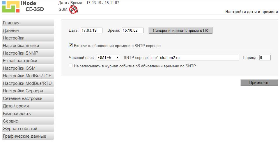 Рис. 4 — Обновление времени через SNTP-сервер