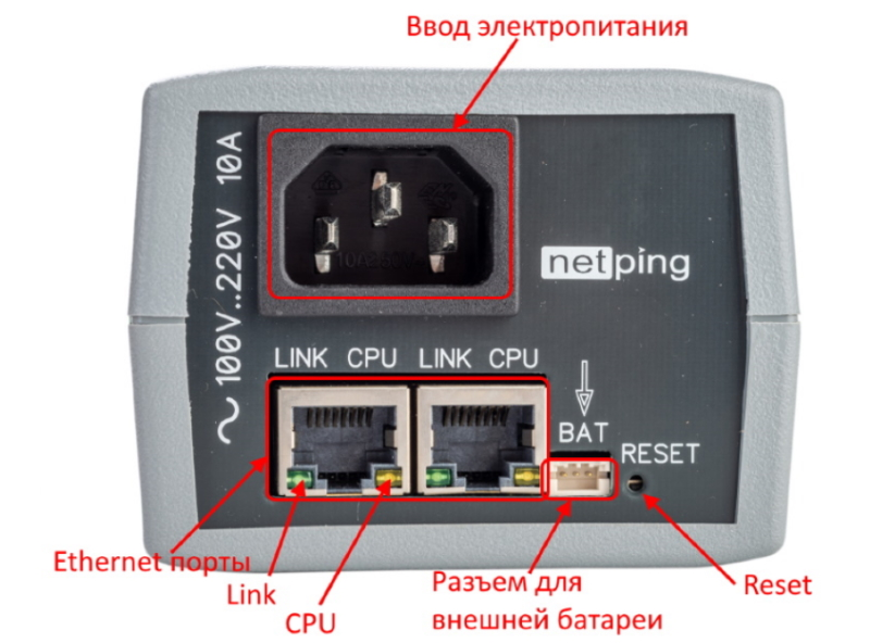 NetPing 2/PWR-220 v12/ETH - вид спереди