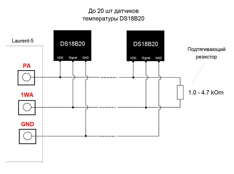 Laurent-5: Цифровые датчики температуры DS18B20