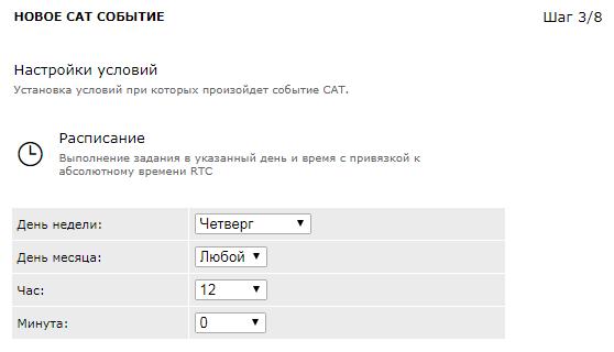 Laurent-5: Логическое правило CAT с привязкой к абсолютному времени RTC