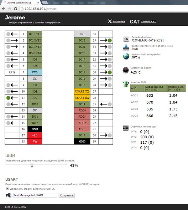 Web-интерфейс управления модулем Jerome