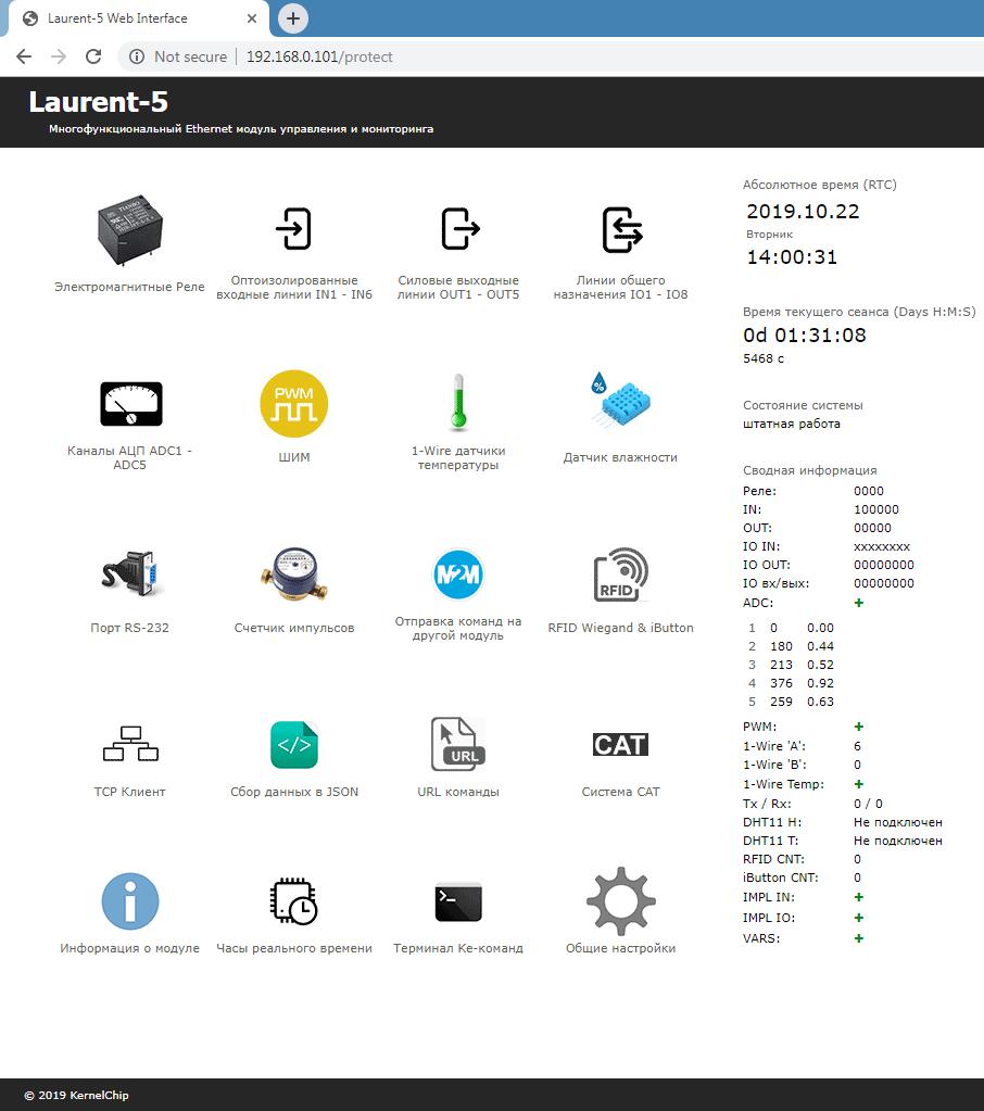 Laurent-5: Web-интерфейс