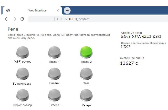 SteelLight - WEB интерфейс управления розетками