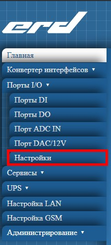 Веб-интерфейс SNR-ERD-4