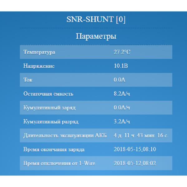 Рис.3 - Шунт, цифровой монитор напряжения, тока